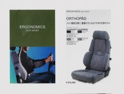 RECARO ORTHOPAED  (MADE BY ORDER) PILOT